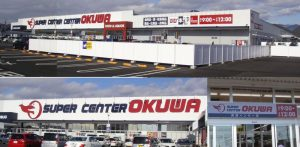 20110108オークワ美濃インター
