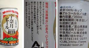 ★宇奈月トロッコビール アルト購入商品オークワ中津川20160730 (32)