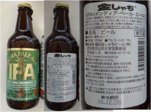 ★金しゃち IPA 購入商品オークワ中津川20160730 (28)