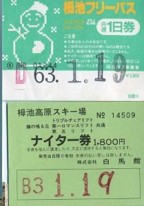 19880119長野栂池スキー場