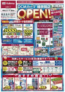 DCMカーマ桶狭間店 チラシ-1