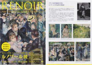 ◇パンフ ルノワール展-1