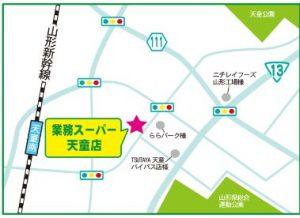 業務スーパー天童店 地図