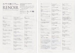 □リスト ルノワール展示-1