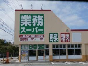 業務スーパー天童店