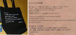 ■トートバックの和訳 読み取り画像003スキャンレシート-1